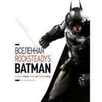 Вселенная Rocksteadys Batman